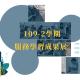 109-2服務學習成果展海報