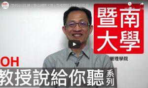 https://ioh.tw/talks/暨大教授說給你聽-陳建良