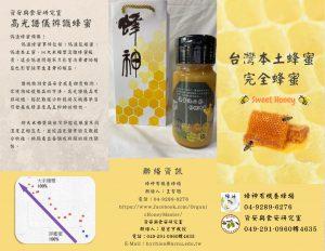 蜂神有機養蜂場
